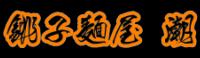 銚子麺屋 潮 オフィシャルサイト